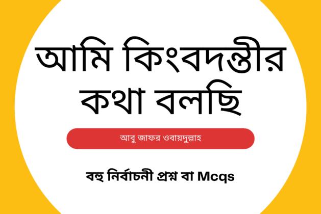 আমি কিংবদন্তির কথা বলছি কবিতার Mcqs | Ami Kingbodontir kotha Bolchi Mcq